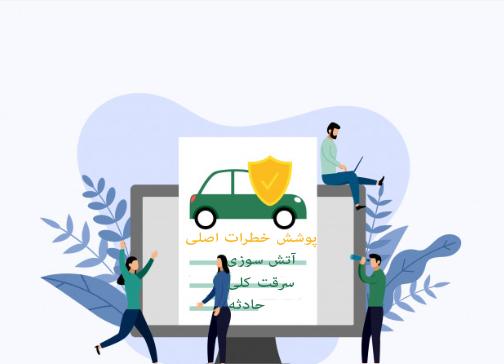 بیمه دانا در اصفهان