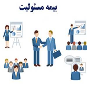 شرایط عمومی بیمه نامه مسئولیت کارفرما در قبال کارکنان