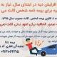 افزایش دیه و صدور الحاقیه برای بیمه شخص ثالث
